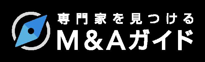 M&Aガイド